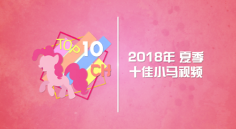 2018年夏季国产十佳小马视频投票